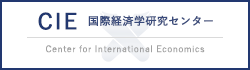 国際経済学研究センターサイトへ